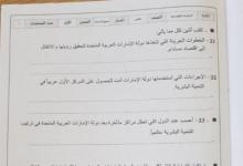 Photo of امتحان دراسات اجتماعية صف ثامن الفصل الأول 2019 – 2020