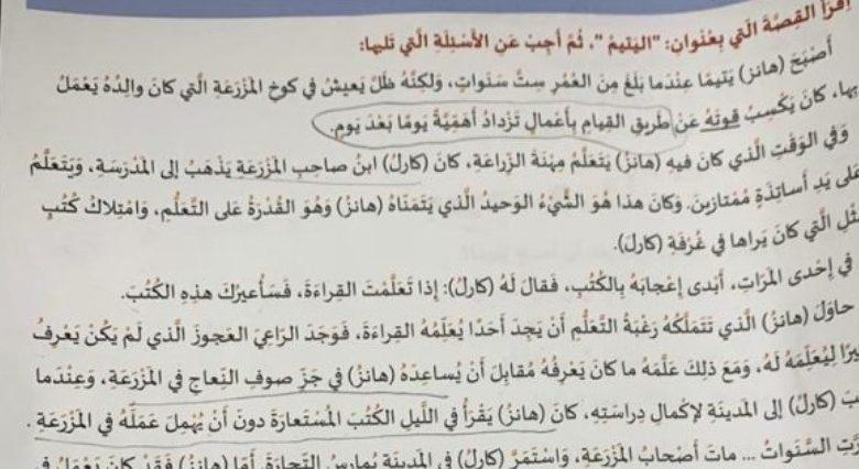 امتحان عربي صف رابع 2019-2020 نهاية الفصل الاول وزاري