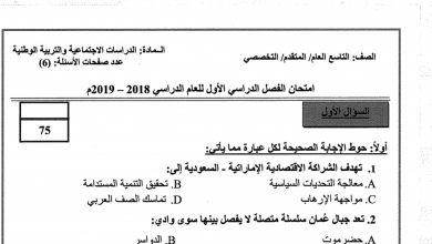 Photo of امتحان نهاية الفصل الأول 2018 – 2019 دراسات اجتماعية صف تاسع متقدم