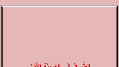 Photo of تدريبات شاملة جميع الأحرف لغة عربية صف أول فصل أول