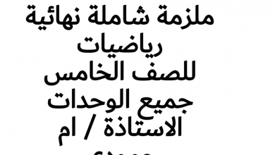 Photo of ملزمة شاملة لامتحان نهاية الفصل الأول رياضيات صف خامس