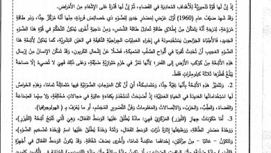 Photo of امتحان نهاية الفصل الأول 2018 – 2019 لغة عربية صف حادي عشر