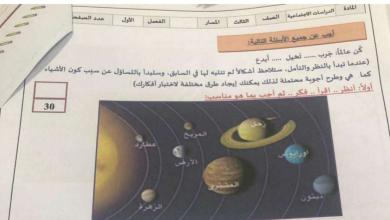 Photo of امتحان دراسات اجتماعية صف ثالث الفصل الأول 2019 – 2020