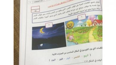 Photo of امتحان دراسات اجتماعية صف ثاني الفصل الأول 2019 – 2020