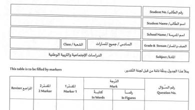 Photo of امتحان دراسات اجتماعية صف سادس الفصل الأول 2019 – 2020