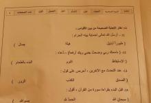 Photo of امتحان تربية إسلامية صف أول الفصل الأول 2019 – 2020