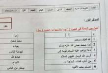 Photo of امتحان تربية إسلامية صف ثاني فصل أول 2019 – 2020