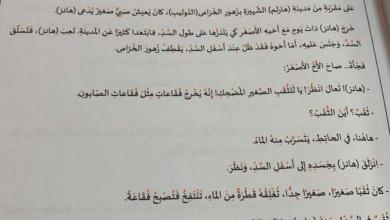 Photo of امتحان لغة عربية صف خامس الفصل الأول 2019 – 2020
