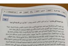 Photo of امتحان لغة عربية صف سابع فصل أول 2019 – 2020