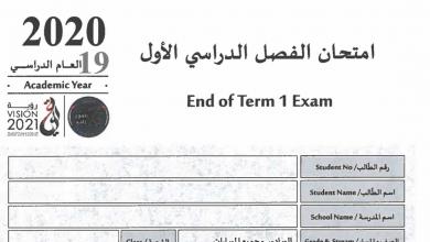 Photo of امتحان لغة عربية صف سادس فصل أول 2019 – 2020