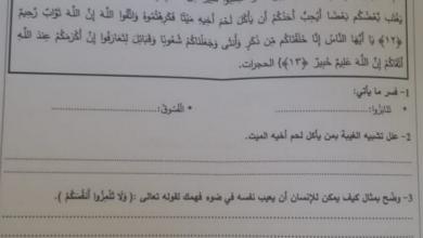 Photo of امتحان تربية إسلامية صف تاسع الفصل الأول 2019 – 2020 مع دليل  التصحيح