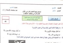 Photo of امتحان نهاية الفصل الأول 2018 – 2019 علوم صف تاسع