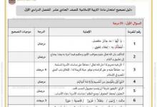 Photo of دليل تصحيح اختبار تربية إسلامية صف حادي عشر فصل أول 2019 – 2020