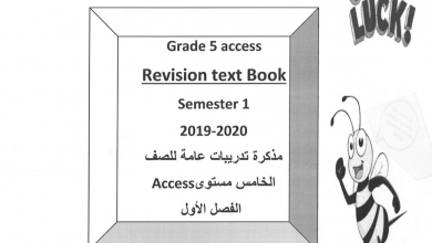 Photo of مذكرة مراجعة وتدريبات عامة لغة إنجليزية صف خامس فصل أول