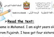 Photo of أوراق عمل تدريبية لغة إنجليزية صف ثالث فصل أول
