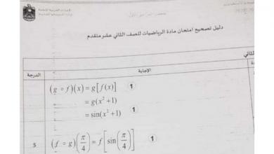 Photo of دليل تصحيح امتحان الرياضيات 2019 – 2020  صف ثاني عشر متقدم فصل أول