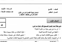 Photo of امتحان نهاية الفصل الأول 2018 – 2019 أحياء صف تاسع متقدم فصل أول