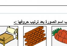 Photo of تدريب على نمط الامتحان لغة عربية صف أول فصل أول