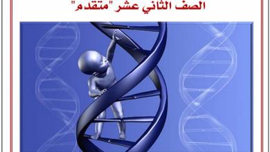 Photo of ملخص الوراثة المعقدة والوراثة البشرية أحياء صف ثاني عشر متقدم فصل أول