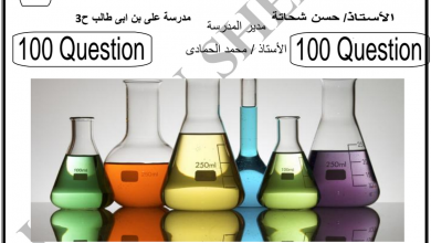 Photo of مراجعة نهائية كيمياء صف ثاني عشر ماقدم فصل أول