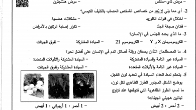 Photo of امتحان نهاية الفصل الأول 2018 – 2019 أحياء صف حادي عر متقدم فصل أول