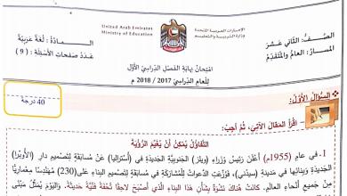 Photo of امتحان نهاية الفصل الأول 2017 – 2018 لغة عربية صف ثاني عشر مع دليل التصحيح