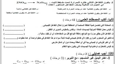 Photo of امتحان في طاقة التفاعلات كيمياء – صف ثاني عشر عام فصل أول