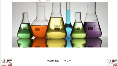 Photo of تعاريف ومصطلحات كيمياء صف ثاني عشر متقدم فصل أول