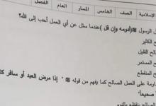 Photo of امتحان نهاية الفصل الأول تربية إسلامية 2019 – 2020 صف خامس