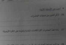 Photo of امتحان نهاية الفصل الأول لغة عربية الصف الثالث 2019-2020