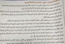 Photo of امتحان نهاية الفصل الأول لغة عربية الصف الرابع 2019-2020