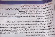 Photo of امتحان نهاية الفصل الأول لغة عربية الصف الرابع 2019-2020 مع الحلول