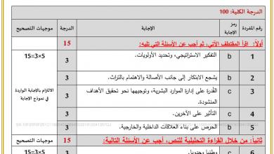 Photo of دليل تصحيح امتحان دراسات اجتماعية صف عاشر فصل أول 2019 – 2020