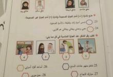 Photo of امتحان وزاري دراسات اجتماعية صف أول فصل أول 2019 – 2020