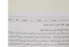 Photo of امتحان وزاري تربية إسلامية صف سابع فصل أول 2019 – 2020
