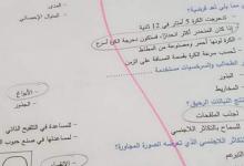 Photo of امتحان وزاري علوم  مع دليل التصحيح صف خامس فصل أول 2019 – 2020