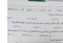 Photo of امتحان وزاري علوم صف سابع مع دليل التصحيح فصل أول 2019 – 2020
