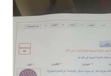 Photo of امتحان وزاري علوم صف سادس فصل أول 2019 – 2020