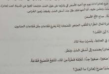 Photo of امتحان وزاري لغة عربية صف خامس فصل أول 2019 – 2020