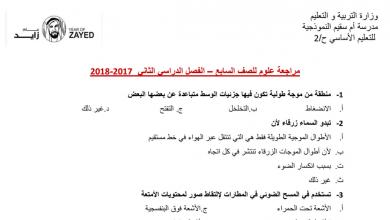 Photo of أوراق عمل مراجعة مع الحل علوم صف سابع فصل ثاني