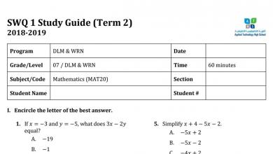 Photo of ملزمة رياضيات منهج إنجليزي صف سابع فصل ثاني