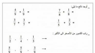 Photo of ورق عمل الكسور والإعداد الكسرية رياضيات صف رابع فصل ثاني