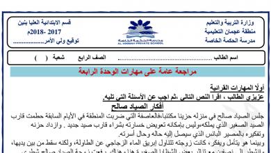 Photo of ورق عمل الوحدة الرابعة لغة عربية صف رابع فصل ثاني