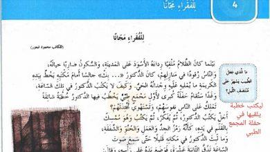 Photo of حل درس للفقراء مجانا لغة عربية الصف السادس الفصل الثاني