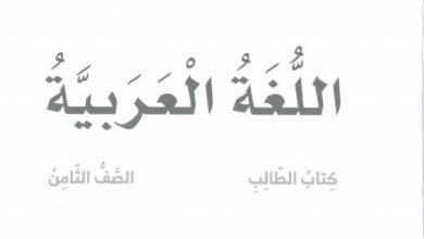 Photo of حل كتاب اللغة العربية الصف الثامن الفصل الثاني