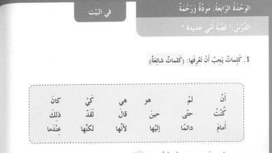 Photo of حل درس قصة أمي جديدة لغة عربية صف رابع فصل أول