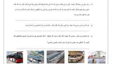 Photo of ورقة عمل آداب ركوب وسائل النقل تربية إسلامية صف خامس فصل ثاني