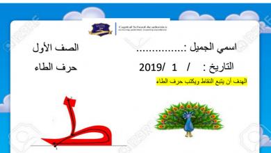 Photo of أوراق عمل حرف الطاء لغة عربية صف أول فصل ثاني
