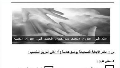 Photo of ورق عمل (المسلم عون لأخيه – أحب أسرتي) تربية إسلامية صف أول فصل ثاني