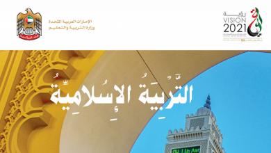 Photo of كتاب الطالب تربية إسلامية صف سادس فصل ثاني